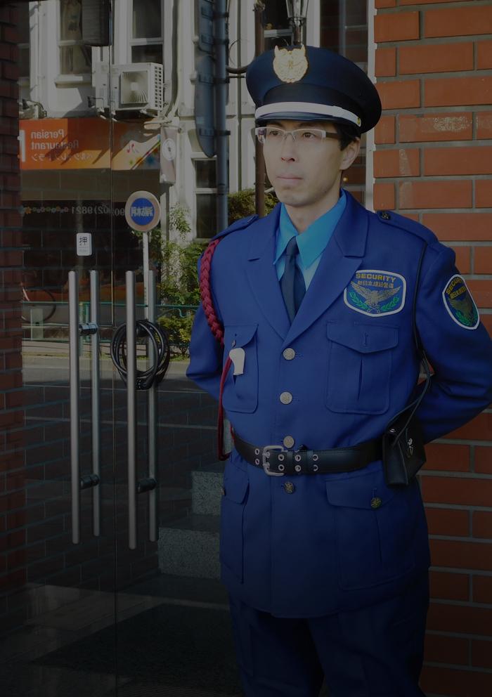 施設常駐警備