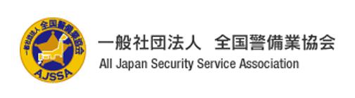 一般社団法人 全国警備業協会