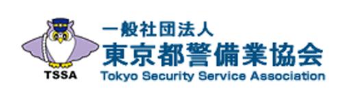 一般社団法人 東京都警備業協会