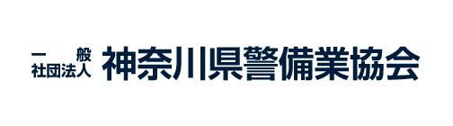 一般社団法人 神奈川県警備業協会