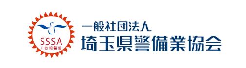 一般社団法人 埼玉県警備業協会