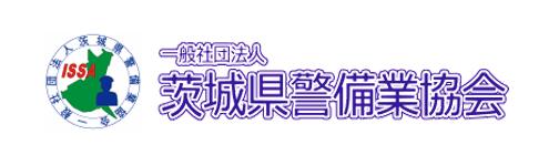 一般社団法人 茨城県警備業協会