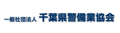 一般社団法人 千葉県警備業協会